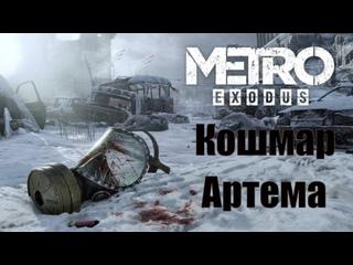 Metro Exodus — Кошмар Артёма - Скачать игру Ссылка под видео