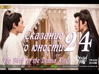[FSG KAST] 24/24 Сказание о юности The Birth of the drama king