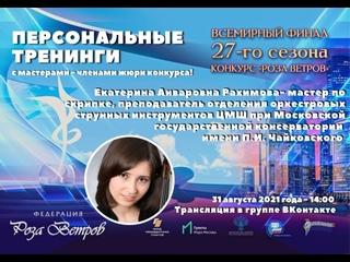 31 августа (вторник) в 14:00 (мск) прямой эфир с Рахимовой Е.А. (скрипка)