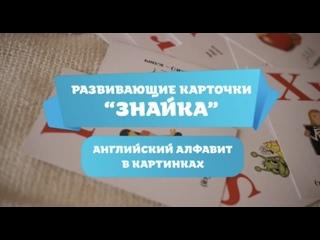 """Разивающие карточки """"Знайка - Английский алфавит"""""""