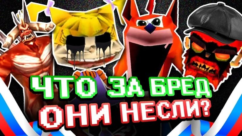 (Уголок Акра) САМЫЕ УЖАСНЫЕ РУССКИЕ ПЕРЕВОДЫ ИГР (Человек-Паук, Crash Bandicoot и другое)