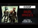 Название Dead Space 3 - Дед Снова под Спайсом 3