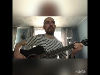 Дмитрий Фоминов - отчего так ( кавер на Любе)