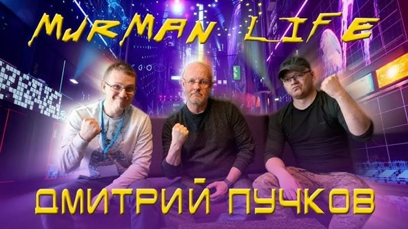 Murman Life Дмитрий ГОБЛИН Пучков