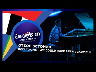 Koit Toome - We Could Have Been Beautiful (Live @ EESTI LAUL 2021 SEMI-FINAL 1)