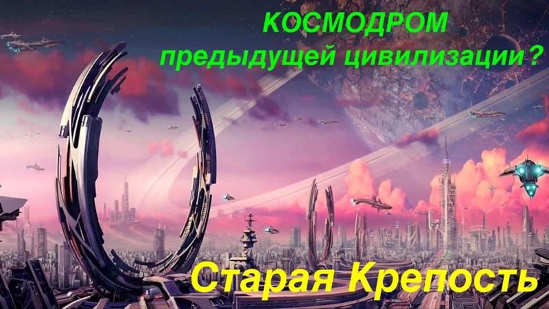 Кунгуров Алексей Космодром предыдущей цивилизации Старая Крепость Кузнецкие Алатау