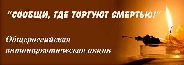 В Саратовской области стартовала антинаркотическая акция «Сообщи, где торгуют смертью!»