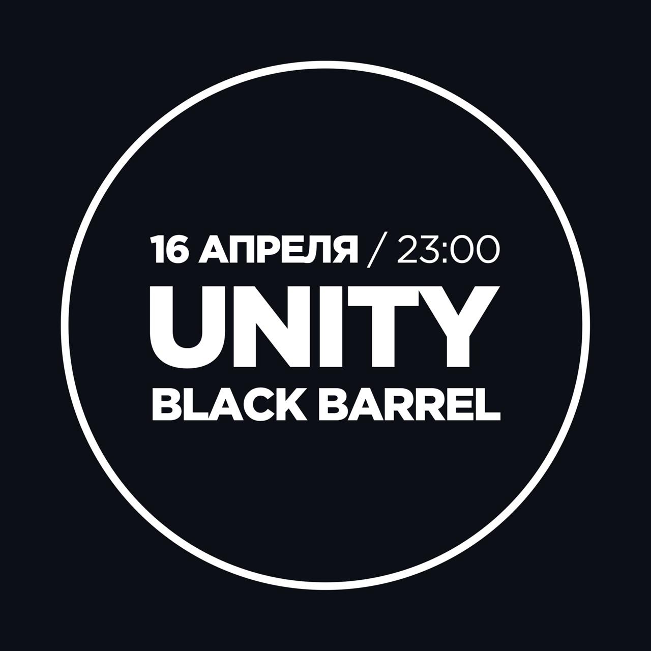 Афиша Екатеринбург 16 апреля UNITY w/ BLACK BARREL «Ц»
