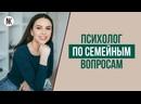 Кто такой гуру по вопросам семейных отношений Психолог Наталья Корнеева
