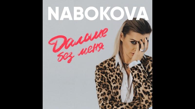 Видео от Ники Набоковой