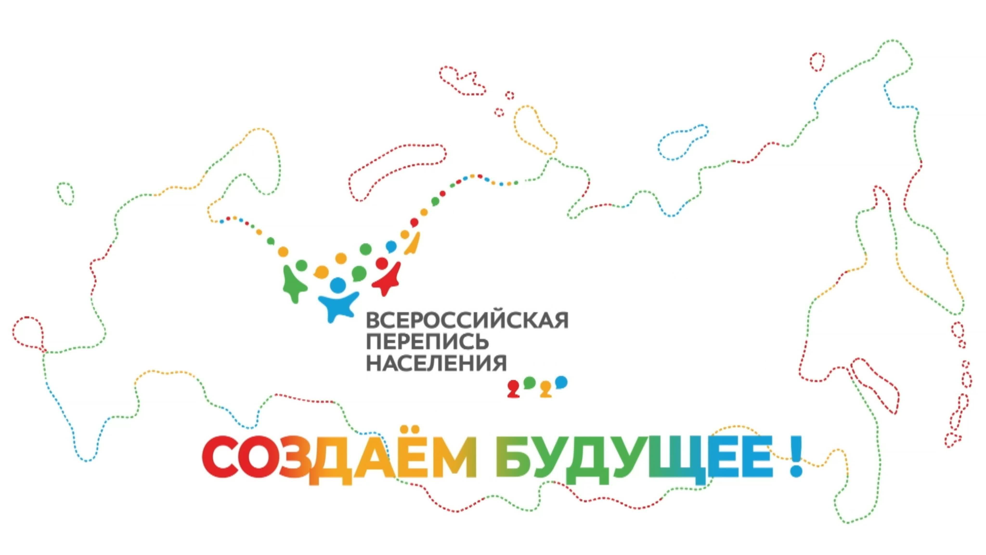 Участие во Всероссийской переписи населения - очень простой, но очень важный поступок!