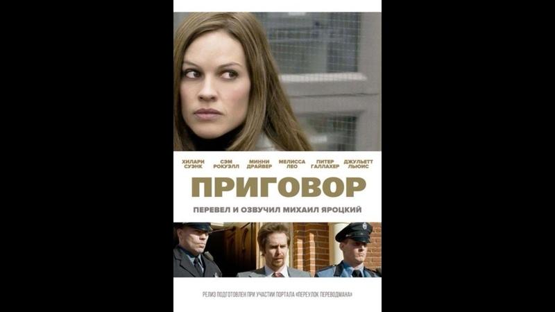 Приговор драма криминал биография 2010