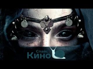 Кандиша (2020, Франция) ужасы; vo, adv; смотреть фильм/кино/трейлер онлайн КиноСпайс HD