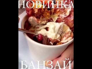 Наш новый супер хит! 😍😍😍Десерт «Банзай» в стакане. Внутри профитроль, крем, бананы, ягода. ✨Большой, вкусный, сытный!✨220