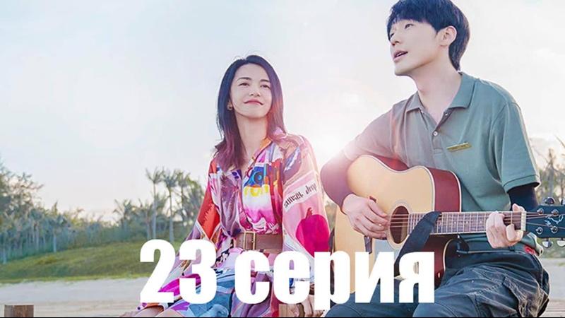 YUPIMIX Каникулы любви Vacation of Love русские субтитры 23 серия