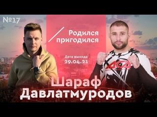 Анонс интервью с профессиональным бойцом ММА- Шарафом Давлатмуродовым.