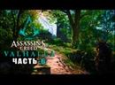 Assassin's Creed Valhalla ➤ Прохождение игры ➤ Часть - 6