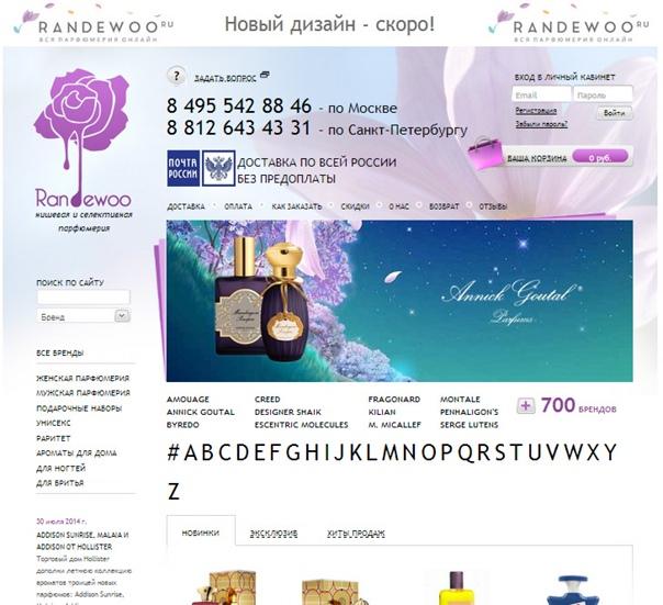 Отзывы О Randewoo Ru Интернет Магазин