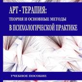 Каяшева О.И. Арт-терапия: теория и основные методы в психологической практике: учебное пособие.