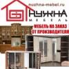 «Нужна Мебель» интернет-магазин корпусной мебели