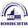 Школа иностранных языков ЮНИСИТИ (Unicity)