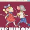 Пешком в историю: детские книги