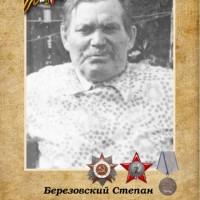 СтепанБерезовский
