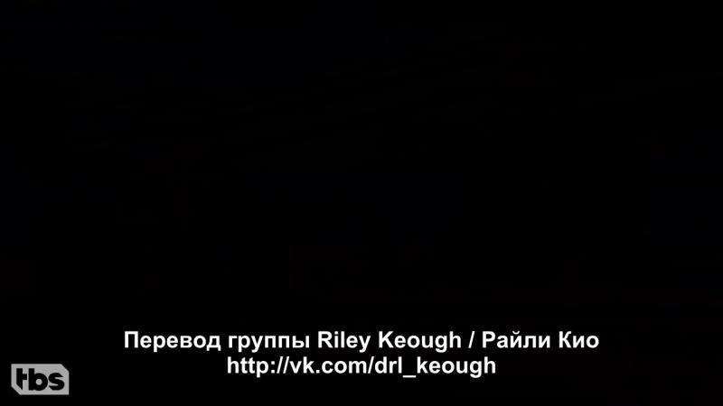 Райли Кио понравилось разглядывать актёров