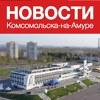 Новости Комсомольска-на-Амуре