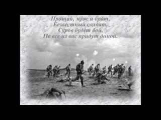 """""""Прощание Славянки"""" 1912 г."""