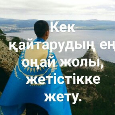 Жомарт Айдархан