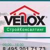Строительная компания ВСК. Велокс/Velox.