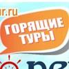 7 МОРЕЙ Турагентство Брянск | ГОРЯЩИЕ ТУРЫ