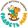 Радость Мам - магазин детских товаров