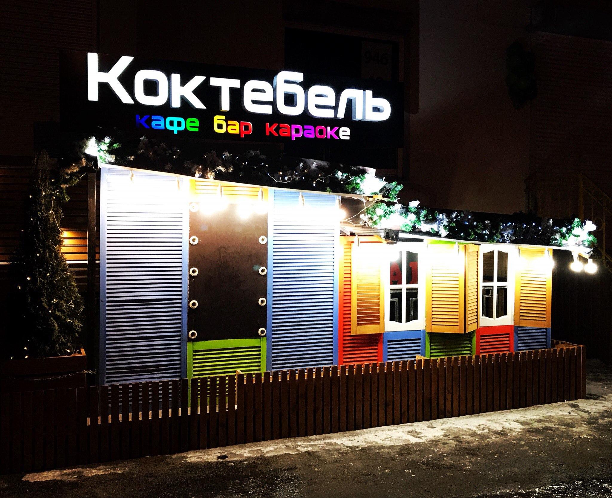 Кафе, бар, караоке-клуб «Коктебель» - Вконтакте