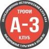 А-3 Экспедиционно-исторический клуб 4х4