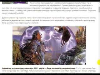 2019 - год парящего орла по старославянскому календарю.mp4