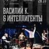 Василий К. & Интеллигенты | 28.10 | Сердце