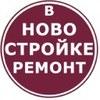 Ремонт квартир в новостройках Екатеринбург