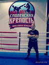 Владимир Овсянников, Смоленск, Россия
