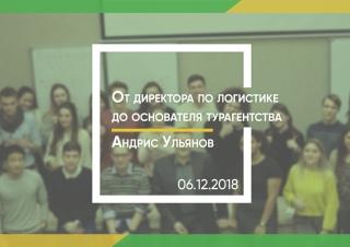 06/12/2018 (Андрис Ульянов)