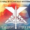 """Фестиваль по арт-фехтованию """"Стальной рассвет"""""""
