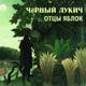 Чёрный Лукич - Тесть