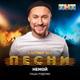 Музыка Из Шоу Песни На Тнт 2 Сезон - Паша Руденко - Немой