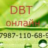 Диалектическая поведенческая терапия (DBT)