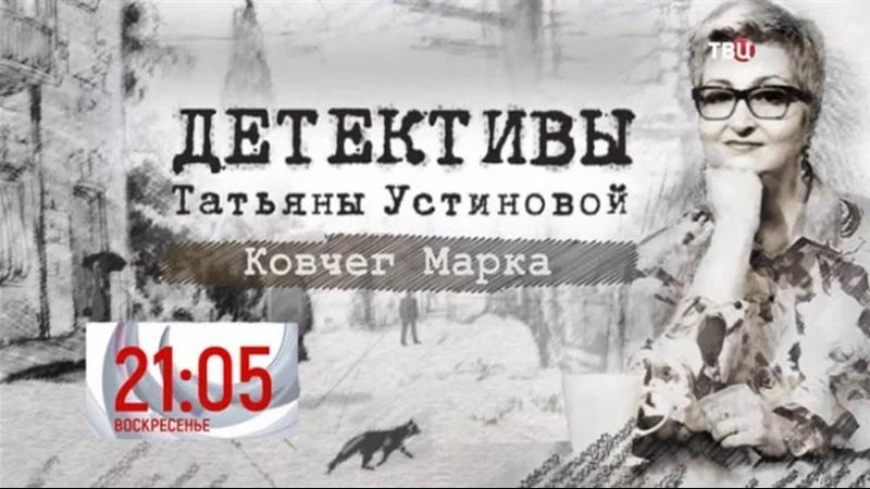 Ковчег Марка Детективы Татьяны Устиновой