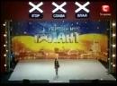 Украина мае таланты ужас прикол