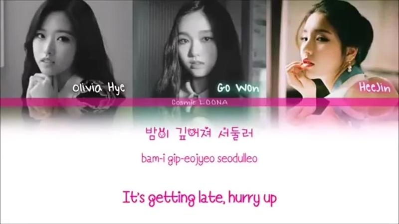 Heejin's rap in rosy