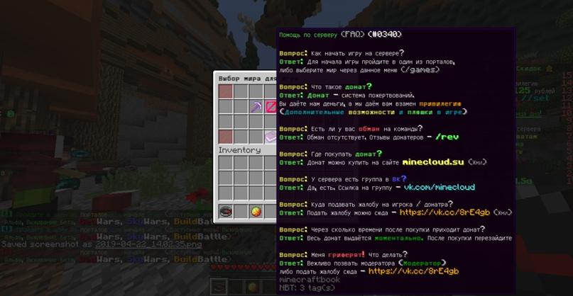 Сборка: «MiniGames+» Survival, SkyWars, BedWars, BuildBattle, изображение №38