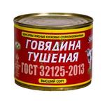 """ВЫСШИЙ сорт. 525 грамм. """"Говядина тушёная. ГОСТ 32125-2013""""."""